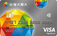 台灣大哥大聯名信用卡