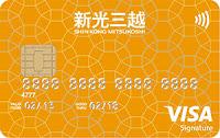 新光銀行新光三越聯名信用卡
