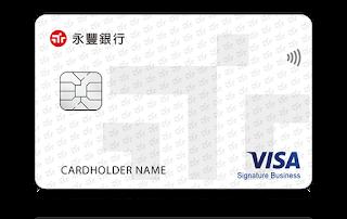 永豐銀行信用卡