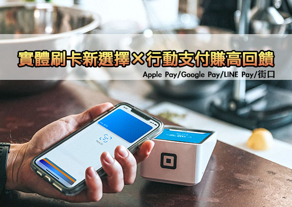 Credit Card for Mobile Pay