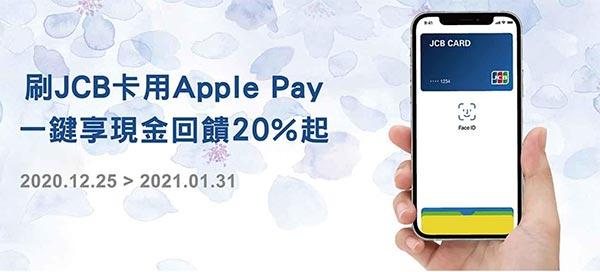 刷JCB卡用Apple Pay一鍵享現金回饋20%起