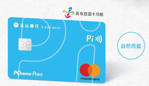 [玉山Pi卡] 2021年國內/保費/APP/指定回饋 最高 5%拍錢包信用卡介紹