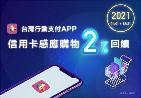 台灣行動支付APP 信用卡感應購物2%回饋