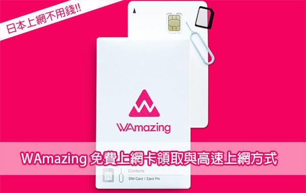 [日本上網不用錢] WAmazing 800MB/15天 申請流程與啟用高速上網作法
