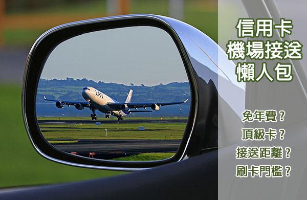 airport pickup
