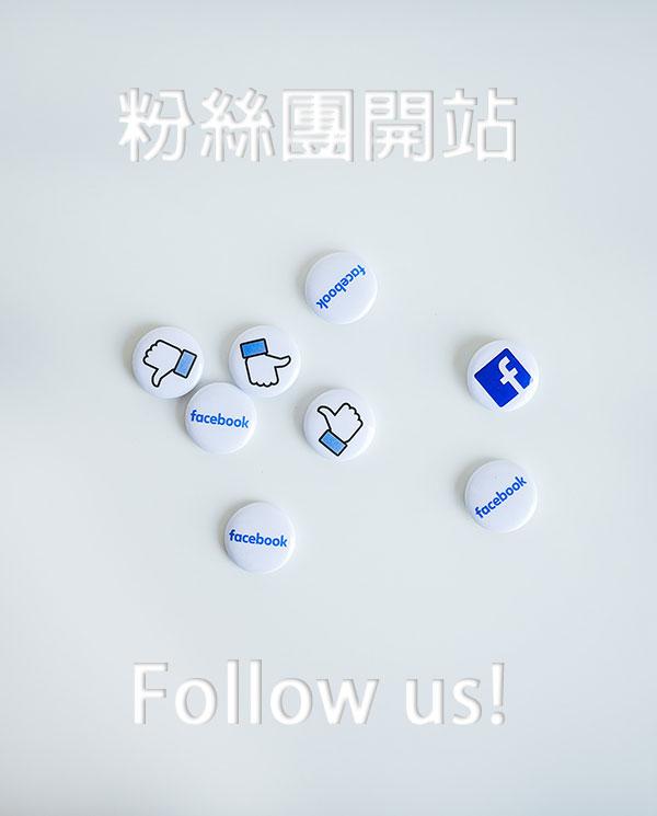 Facebook粉絲團開站! 歡迎大家按讚追縱 !!