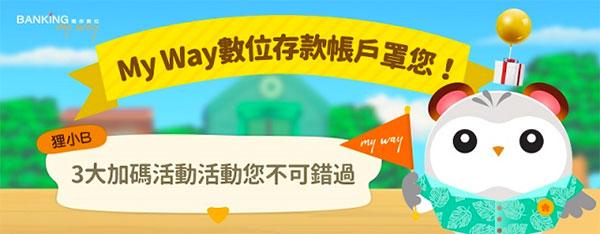 中信MyWay數位帳戶口罩活動