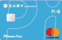 玉山銀行 Pi卡 (Pi拍錢包聯名卡)
