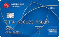 中國信託 寰遊美國運通卡