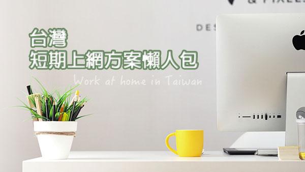 [短期上網] 台灣短期上網方案整理懶人包 (居家辦工/短期回國/臨時外派/離島旅遊)