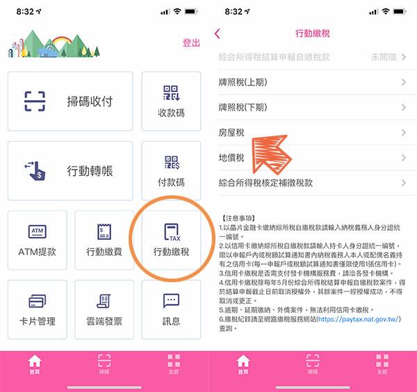 台灣Pay繳地價稅作法