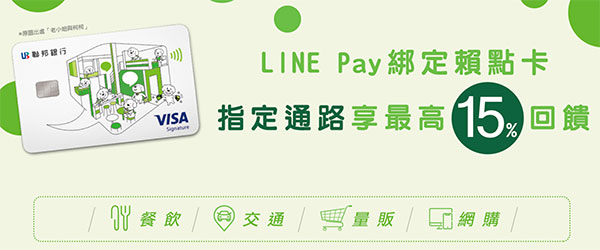 LINEPay combo channel 1