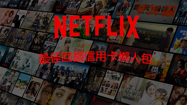 [2021年] Netflix方案86元/月看到飽 追劇必備信用卡推薦