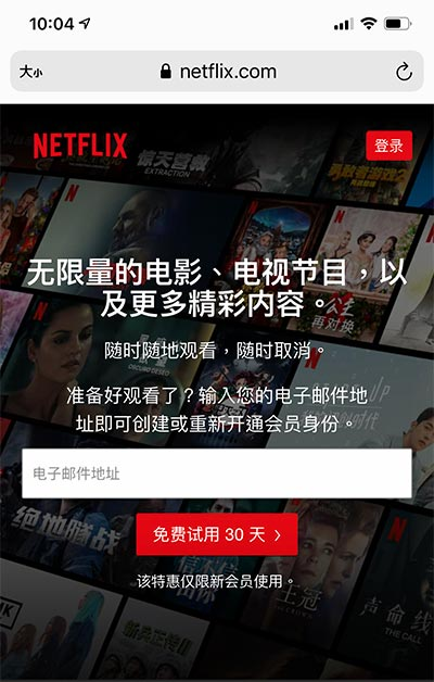 Netflix 新加坡免費30天試用方案