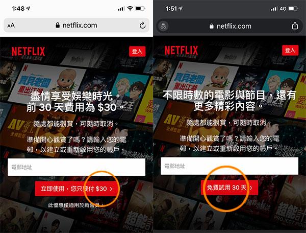 Netflix 刷免費試用(0元)方式