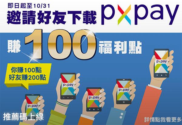 PX Pay 好友推薦活動