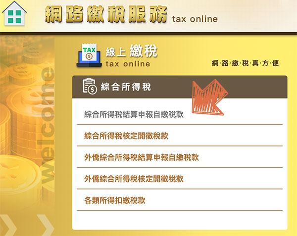 線上繳稅自訂繳稅金額方式