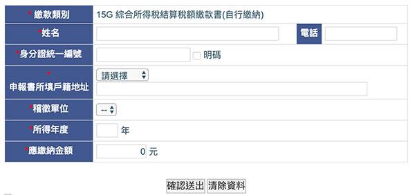 15G 綜合所得稅結算稅額繳款書(自訂金額)