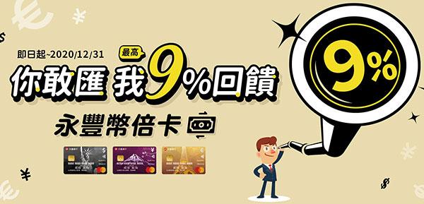 [信用卡] 永豐幣倍卡=必備卡!? 海外/行動支付 免外幣存款6%最高回饋9%