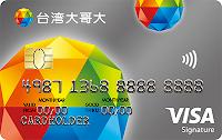 台北富邦銀行 台灣大哥大悠遊聯名卡