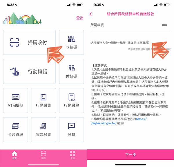 台灣Pay掃碼繳所得稅作法
