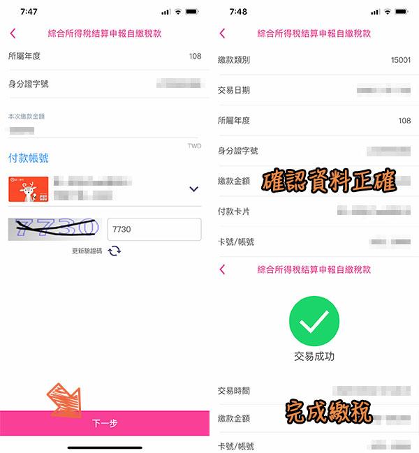 台灣Pay掃碼繳所得稅作法-第二步