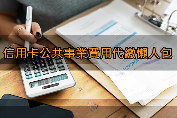 信用卡繳費回饋懶人包(含水電信用卡/瓦斯信用卡/第四台信用卡/電信費信用卡/健保費信用卡)