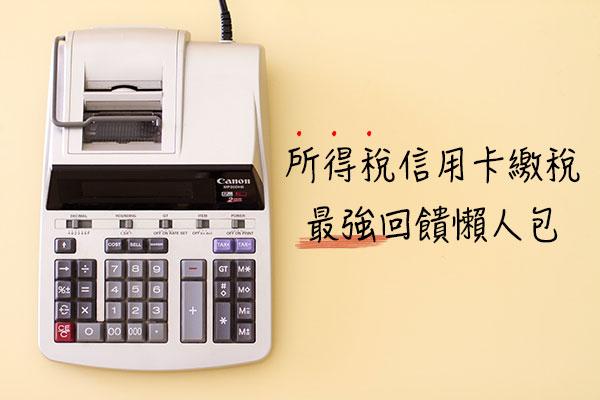 credit card income tax 1