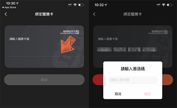 龍騰卡綁卡流程-2