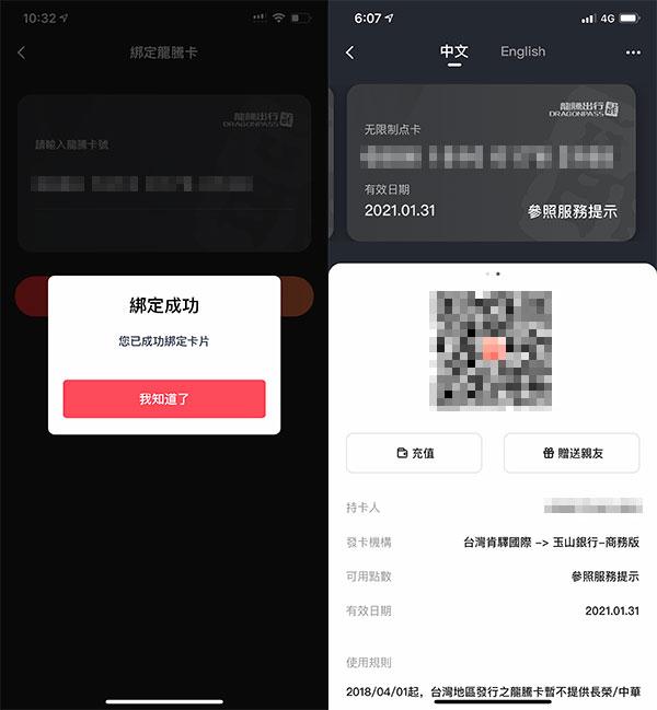 龍騰卡綁卡流程-3