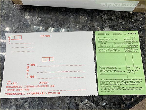 寄件填寫文件
