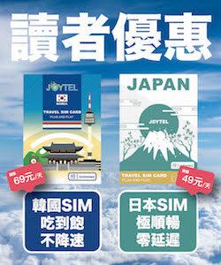 Daijobu SIM卡活動