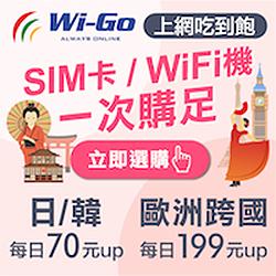 Wi-Go WIFI 活動