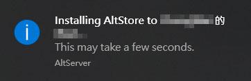 AltService 開始進行安裝