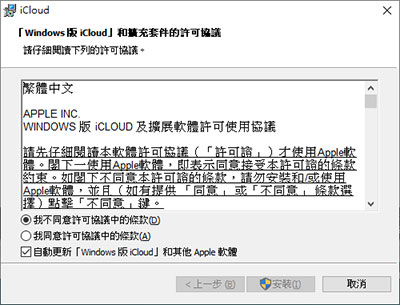 進行iCloud安裝