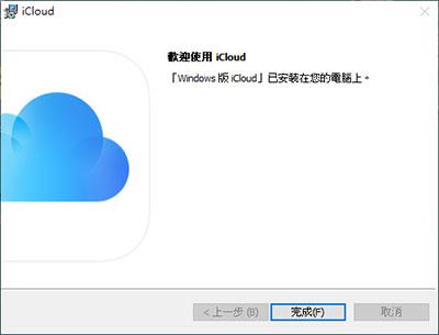 完成iCloud安裝