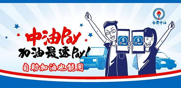 [中油Pay] 自助加油也能用! 10%回饋=中油Pay+中油聯名卡優惠+自助加油