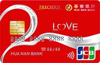 華南銀行 Love 晶緻悠遊聯名卡(紅卡)