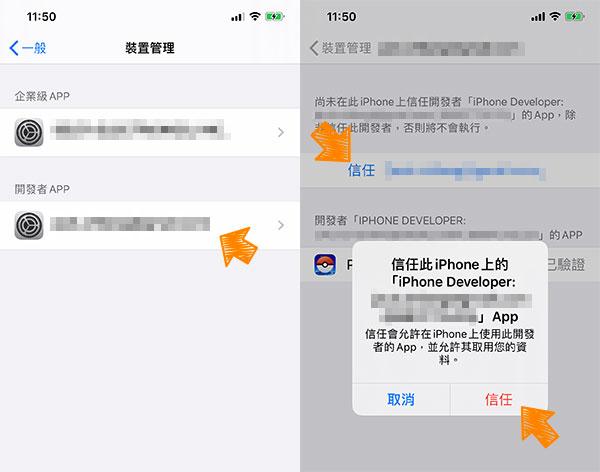 iPhone 裝置信任流程