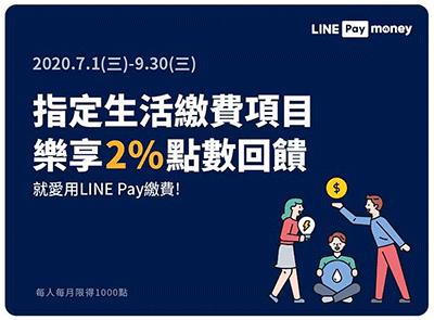 指定生活繳費項目樂享2%回饋