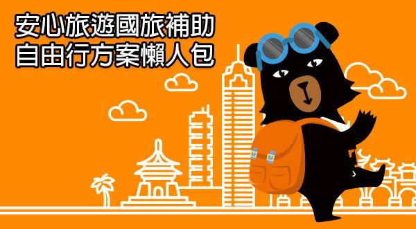 [7-10月旅遊補助] 國旅補助懶人包:自由行住宿/樂園/交通補助範圍與申請方式