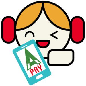 阿佩支付(可用於醫療費)