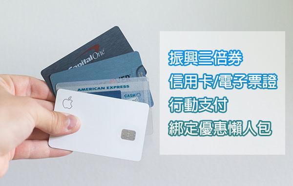 [回饋率排名] 三倍券綁定排行榜! 信用卡/電子票證/行動支付綁定優惠懶人包(持續更新中)