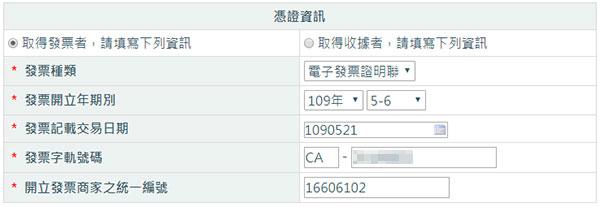 節能補助線上申請-產品購買資訊
