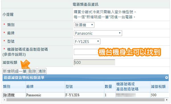 節能補助線上申請-電器類產品資訊