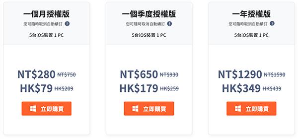 Tenorshare iAnyGo 寶可夢飛人價格表