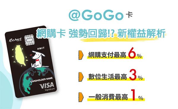 台新@GoGo網購信用卡權益解析