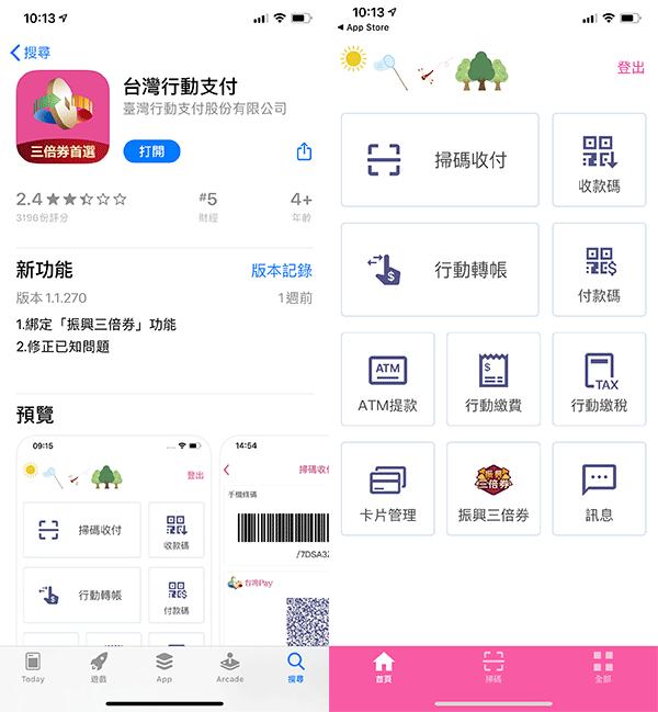台灣行動支付APP的台灣Pay