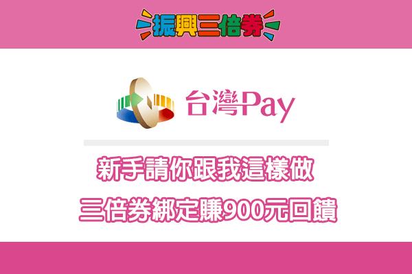 [三倍券] 台灣Pay解三倍券賺900! 新手請你跟我這樣做