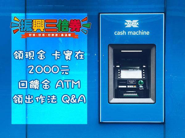 三倍券領現金卡實在ATM領2000元